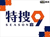 特捜9 season3