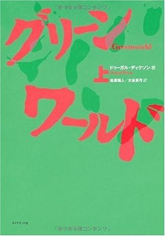 グリーン・ワールド(上)