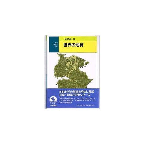 世界の地質 (岩波地球科学選書)の詳細を見る