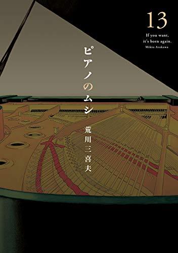 ピアノのムシ 13巻 (芳文社コミックス) - 荒川三喜夫