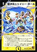 デュエルマスターズ 【 超次元シャイニー・ホール 】 DM36-077C 《覚醒編1》