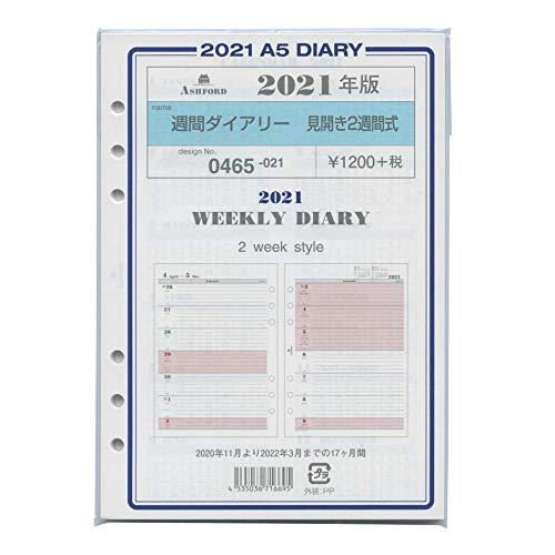 2021年 A5サイズ 週間ダイアリー 見開き2週間式 システム手帳リフィル 0465-021