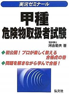 実況ゼミナール!  甲種危険物取扱者試験 (国家・資格シリーズ 172)
