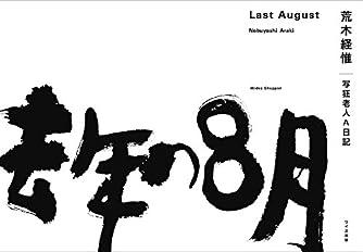 去年の8月 (写狂老人A日記)