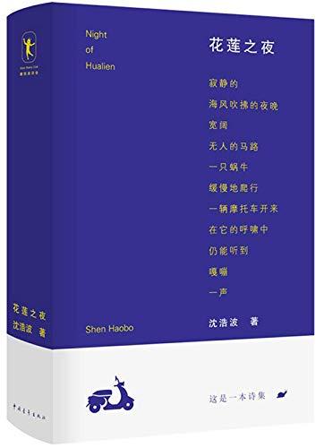 Night of Hualian (Chinese Edition)