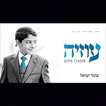 Shomer Israel