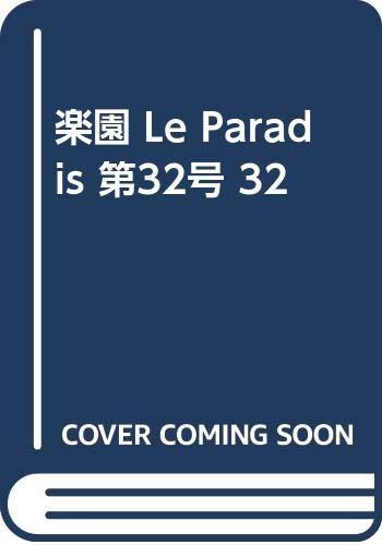 楽園 Le Paradis 第32号 32