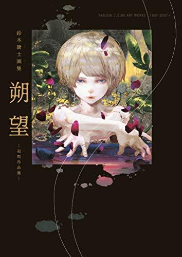 YASUSHI SUZUKI ART WORKS 1997 - 2007+ (Japanese Edition)