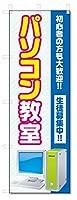 のぼり旗 パソコン教室 (W600×H1800)