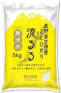 野沢農産 無洗米 令和元年産 特A産地 長野県北信州産コシヒカリ 5kg