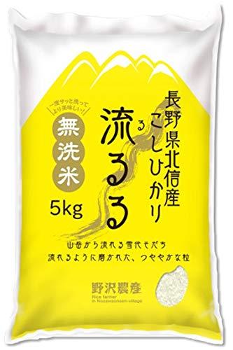 野沢農産【無洗米】令和2年産 特A産地 長野県北信州産コシヒカリ 5kg