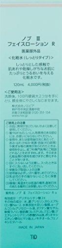 常盤薬品NOVIII『フェイスローションR(しっとりタイプ)』