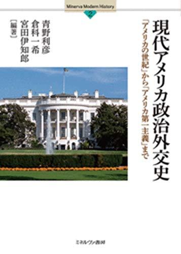 現代アメリカ政治外交史:「アメリカの世紀」から「アメリカ第一主義」まで (Minerva Modern History 2)