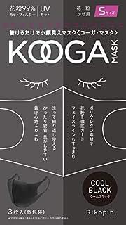 コーガマスク(KOOGA MASK)[SMALLクールブラック]マスク ウレタン素材 スポンジマスク 洗えるマスク 花粉UVカット[3枚入 1パック][Sクールブラック]