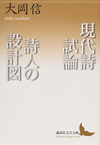 現代詩試論/詩人の設計図 (講談社文芸文庫)