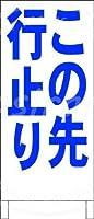 この先行止り(青) メタルポスター壁画ショップ看板ショップ看板表示板金属板ブリキ看板情報防水装飾レストラン日本食料品店カフェ旅行用品誕生日新年クリスマスパーティーギフト