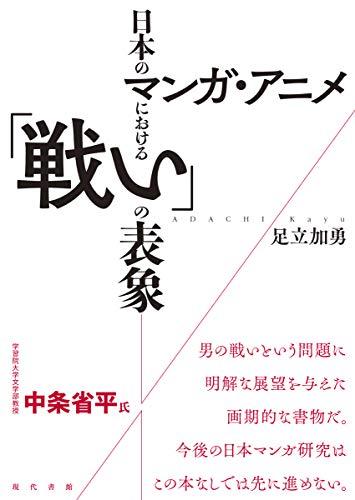 日本のマンガ・アニメにおける「戦い」の表象