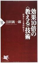 表紙: 効果10倍の<教える>技術 授業から企業研修まで (PHP新書) | 吉田新一郎