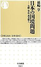 表紙: 日本の国境問題 ──尖閣・竹島・北方領土 (ちくま新書) | 孫崎享