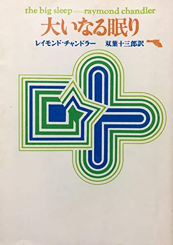 大いなる眠り (1959年) (創元推理文庫)