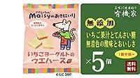 無添加 メイシーちゃん(TM)のおきにいり いちごヨーグルトのウエハース (12個入り)×5個 ★ 送料無料 宅配便 ★ いちごヨーグルト味のクリームをはさんだ一口サイズのウエハース。甘酸っぱさがお口の中に広がります。国内産小麦粉、北海道産てんさい糖使用。