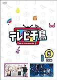 テレビ千鳥 vol.5 [DVD]