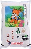 【精米】熊本県産 白米 森のくまさん 5kg