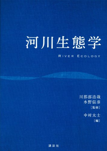 河川生態学 (KS自然科学書ピ-ス)