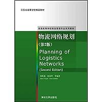 物流网络规划(第2版)