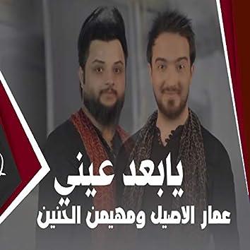 Ya Baaed Aayni