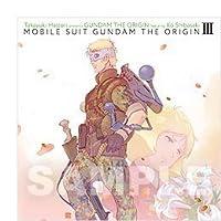 『機動戦士ガンダム THE ORIGIN Ⅲ 暁の蜂起』主題歌「永遠のAstraea」 (劇場限定盤)