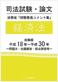 [スクール東京]の司法試験・論文 法務省「試験委員コメント集」経済法 総集版 平成18年~平成30年