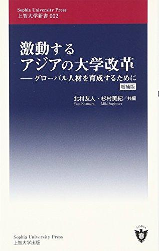 激動するアジアの大学改革—グローバル人材を育成するために<増補版> (上智大学新書)