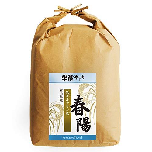 【玄米】富山県産「低たんぱく米」「低グルテリン米」春陽(令和2年)5kg