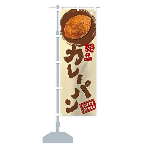 カレーパン のぼり旗 サイズ選べます(ショート60x150cm 左チチ)