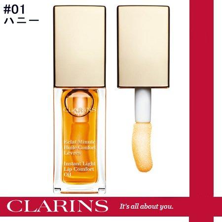 クラランス(CLARINS) コンフォート リップ オイル