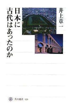 日本に古代はあったのか (角川選書)の詳細を見る
