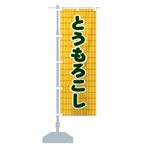 とうもろこし のぼり旗(レギュラー60x180cm 左チチ 標準)