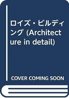 ロイズ・ビルディング (Architecture in detail)