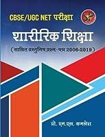 CBSE / UGC NET Pariksha Sharirik Shiksha (Solved Question Papers 2006-2019)