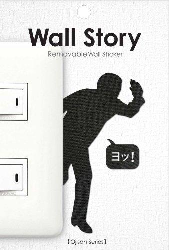 Wall Story おじさんシリーズ ヨッ パッケージサイズW100×H148mm 本体黒色 TC生地 アクリル 紙 WS-O-02