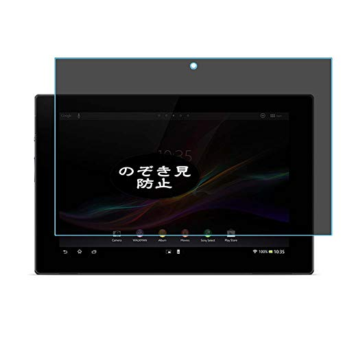 VacFun Anti Espia Protector de Pantalla para Sony Xperia Tablet Z 10.1 docomo SO-03E/Wi-Fi SGP312JP SGP341, Screen Protector Sin Burbujas Película Protectora(Not Cristal Templado)Filtro de Privacidad