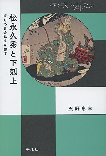 松永久秀と下剋上:室町の身分秩序を覆す (中世から近世へ)
