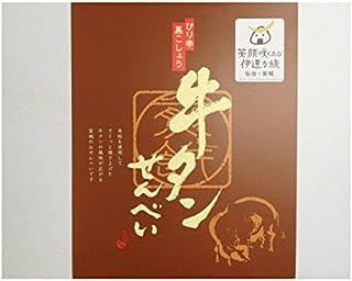 【美味し国宮城】 焼煎餅本舗 牛タン煎餅(牛タンせんべい) 20枚入り