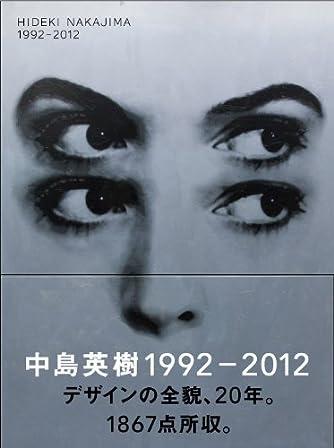 中島英樹1992-2012 HIDEKI NAKAJIMA 1992-2012