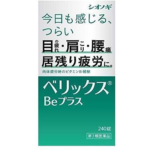 【第3類医薬品】ベリックスBeプラス 240錠 ×2