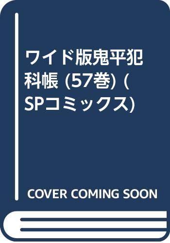 [画像:ワイド版鬼平犯科帳 57 (SPコミックス)]