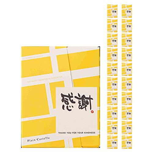 長崎心泉堂 プチギフト 幸せの黄色いカステラ 個包装20個入り〔「感謝」メッセージシール付き〕