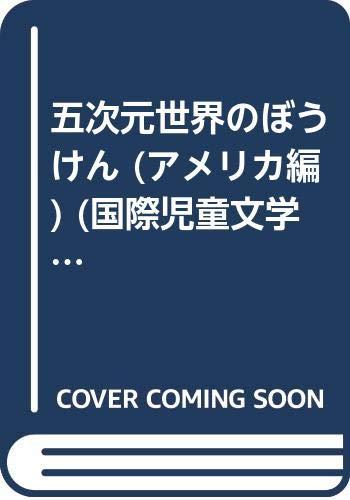 五次元世界のぼうけん (アメリカ編) (国際児童文学賞全集)