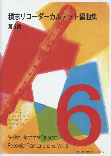 RF015 シートミュージック 積志リコーダーカルテット編曲集 第6集...